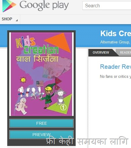 Kids Creation – Children Magazine