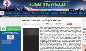 nepal koshieli online