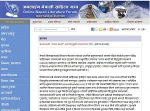 sahityaghar-press-release